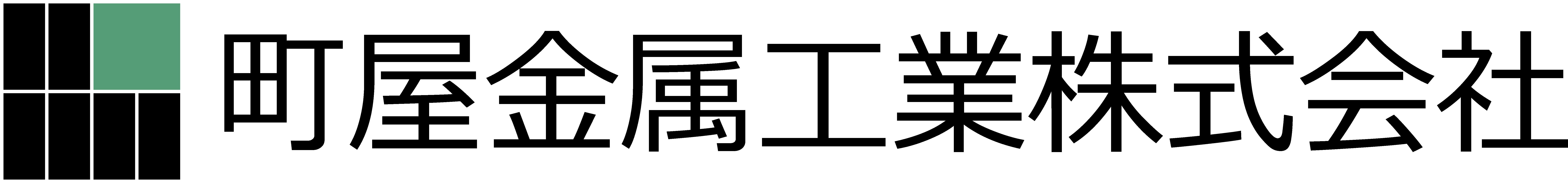 町屋金属工業株式会社